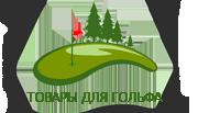 Товары для гольфа